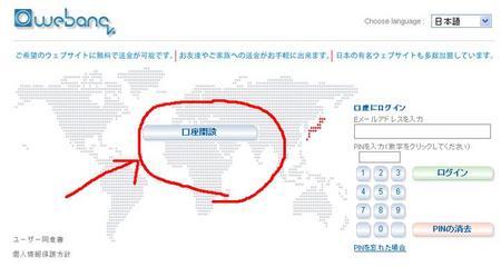 webanq登録.JPG