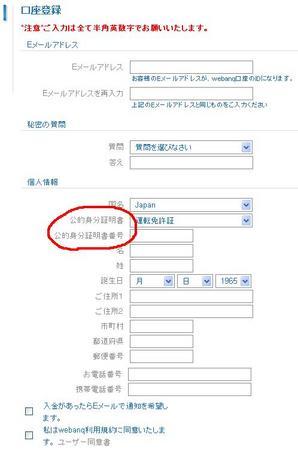 webanq登録2.JPG
